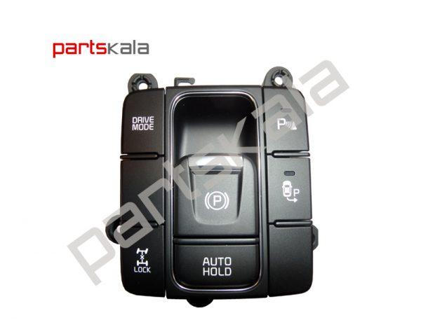 مجموعه کلید ترمز دستی کیا سورنتو ۵ دکمه K-93600-C5230